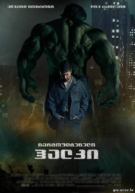 The Incredible Hulk (2008/TS)